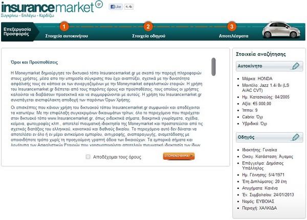 Σύγκριση σε ασφάλειες αυτοκινήτων Insurance Market - Βήμα 5